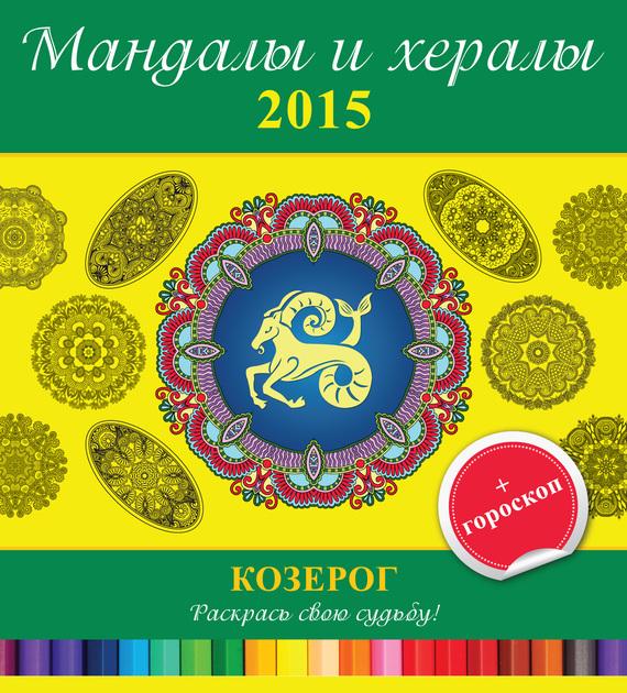 Отсутствует Мандалы и хералы на 2015 год + гороскоп. Козерог мандалы с медитациями любовь