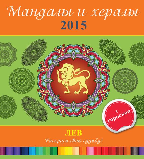 Отсутствует Мандалы и хералы на 2015 год + гороскоп. Лев мандалы с медитациями любовь
