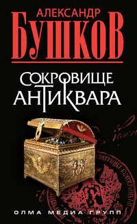 Бушков, Александр - Сокровище антиквара