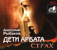 Рыбаков, Анатолий  - Дети Арбата. Книга 2. Страх