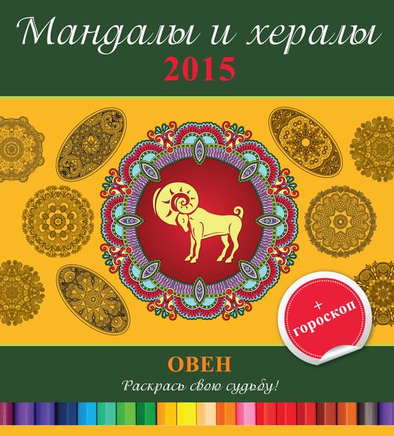 Отсутствует Мандалы и хералы на 2015 год + гороскоп. Овен мандалы с медитациями любовь