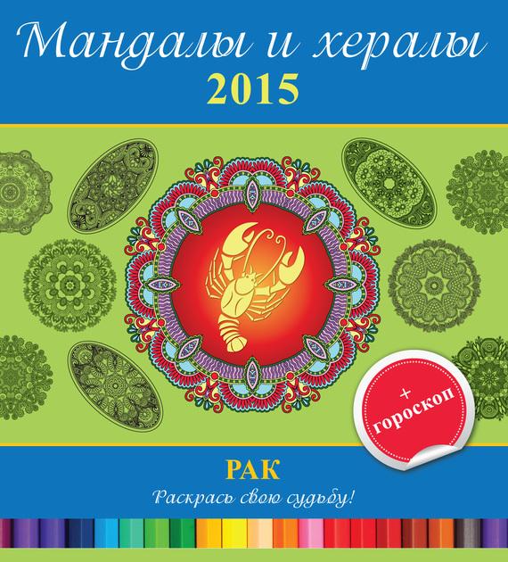 Отсутствует Мандалы и хералы на 2015 год + гороскоп. Рак мандалы с медитациями любовь