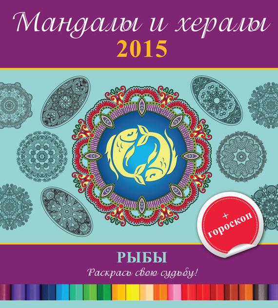 Отсутствует Мандалы и хералы на 2015 год + гороскоп. Рыбы мандалы с медитациями любовь
