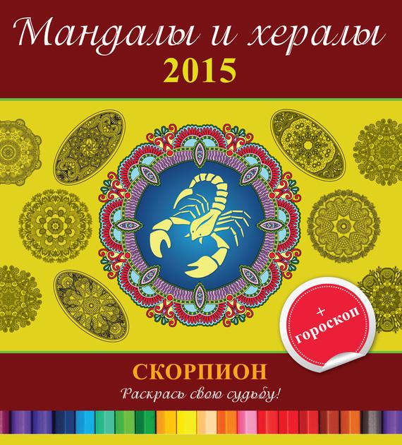 Отсутствует Мандалы и хералы на 2015 год + гороскоп. Скорпион мандалы с медитациями любовь