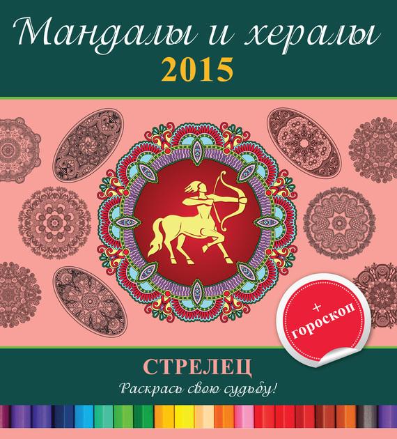 Отсутствует Мандалы и хералы на 2015 год + гороскоп. Стрелец мандалы с медитациями любовь