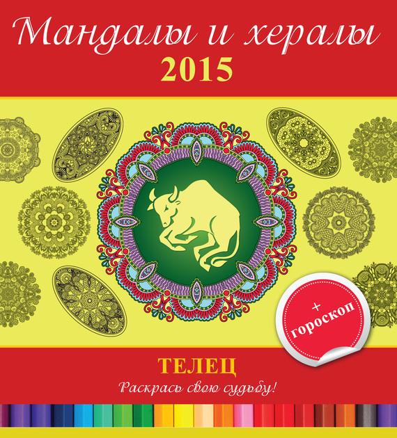Отсутствует Мандалы и хералы на 2015 год + гороскоп. Телец мандалы с медитациями любовь