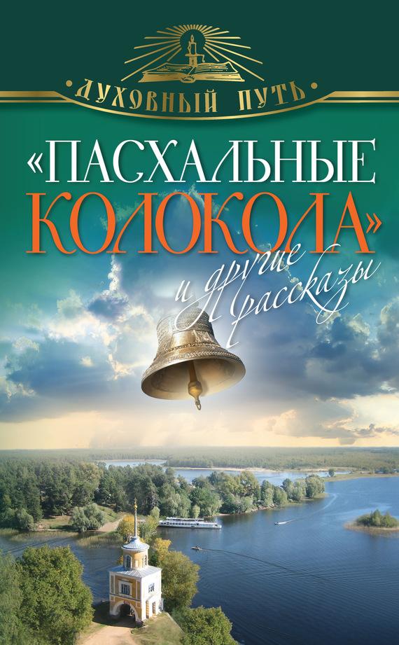 Сборник «Пасхальные колокола» и другие рассказы первов м рассказы о русских ракетах книга 1