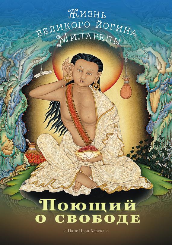 напряженная интрига в книге Цанг Ньон Херука