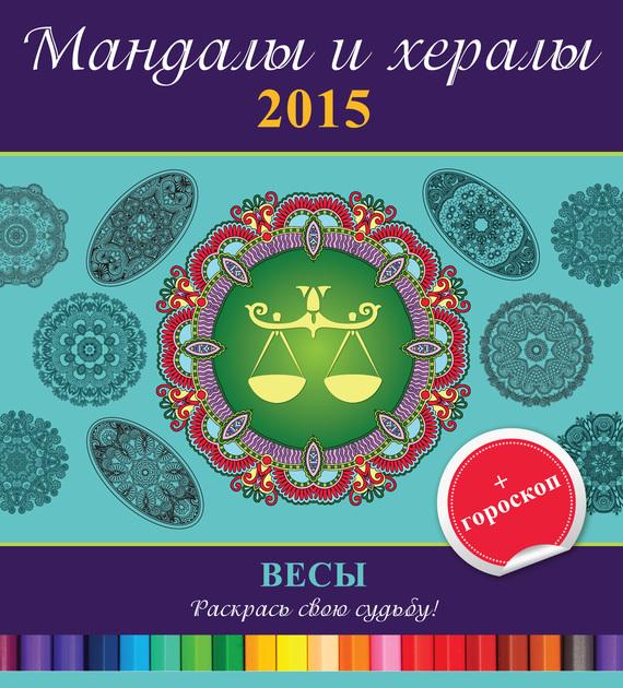 Отсутствует Мандалы и хералы на 2015 год + гороскоп. Весы мандалы с медитациями любовь