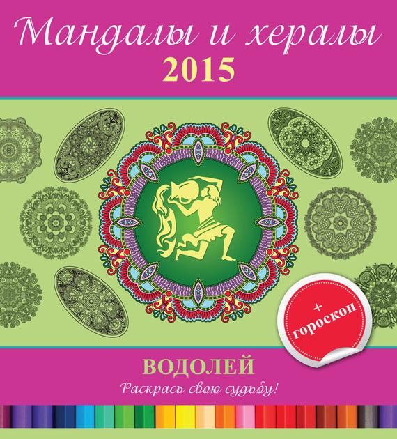 Отсутствует Мандалы и хералы на 2015 год + гороскоп. Водолей мандалы с медитациями любовь