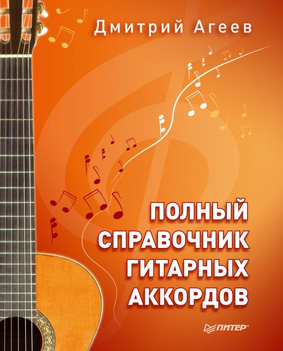 Дмитрий Агеев бесплатно