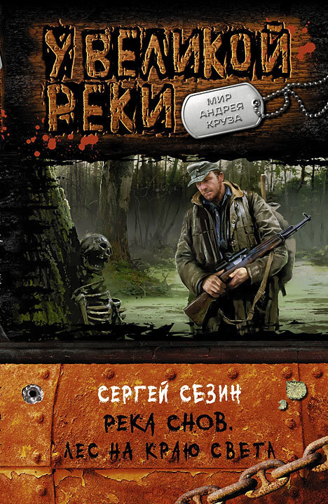 Сергей Сезин