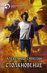 Сапегин, Александр  - Столкновение