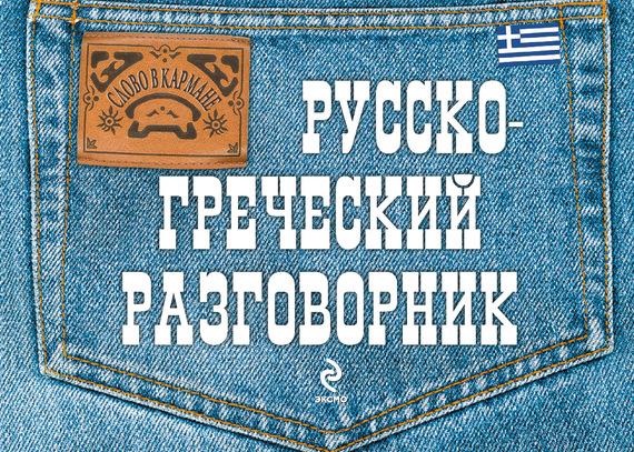 Русско-греческий разговорник ( Яна Цыганкова  )