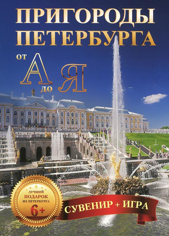 Отсутствует Пригороды Петербурга от А до Я (29 карточек) александр базель отадоя ая