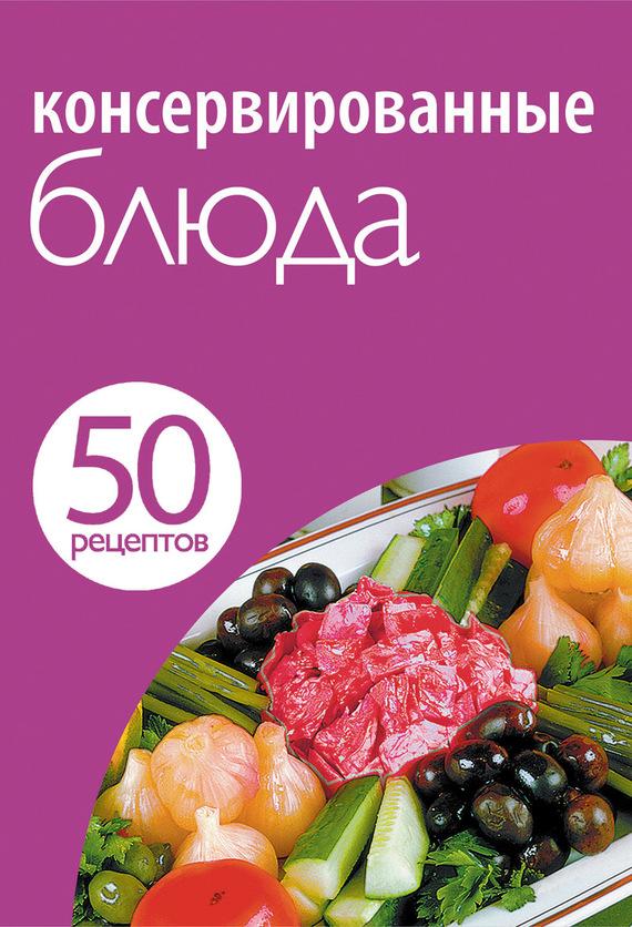 Отсутствует 50 рецептов. Консервированные блюда
