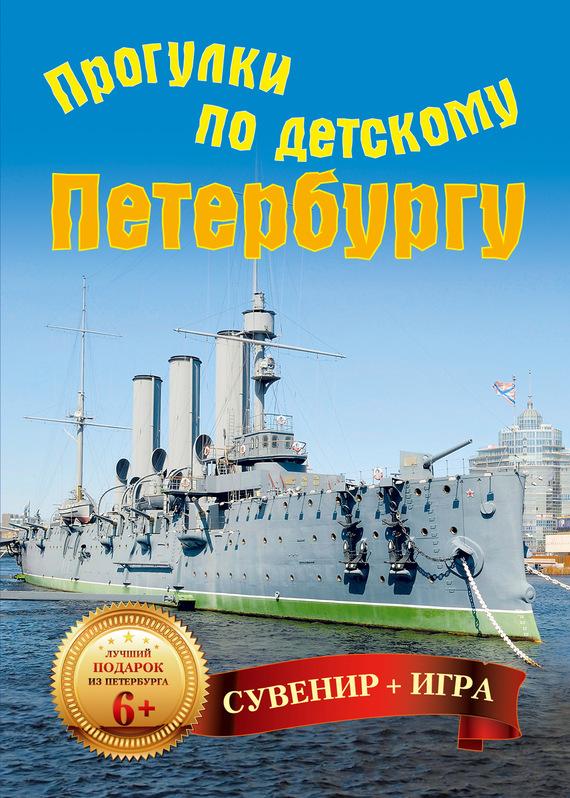 Отсутствует Прогулки по детскому Петербургу (29 карточек) книги питер прогулки по детскому петербургу 6