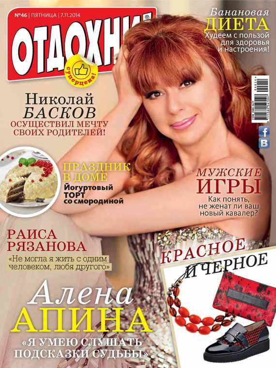 ИД «Бурда» Журнал «Отдохни!» №46/2014 ид бурда журнал отдохни 32 2014