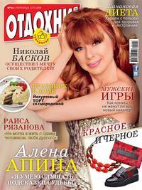 - Журнал «Отдохни!» №46/2014