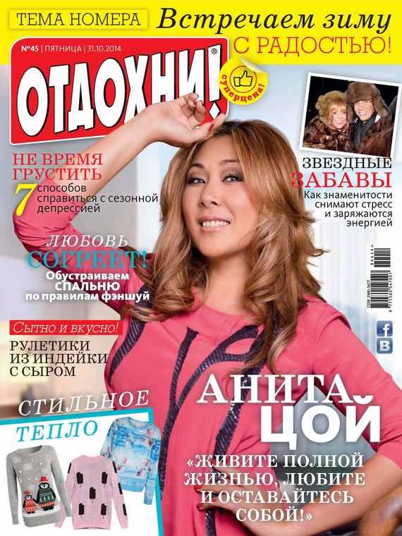 Обложка книги Журнал «Отдохни!» №45/2014, автор «Бурда», ИД