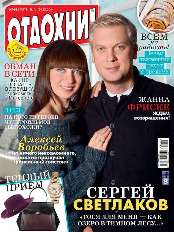 Обложка книги Журнал «Отдохни!» №44/2014, автор «Бурда», ИД