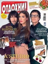 «Бурда», ИД  - Журнал «Отдохни!» №43/2014