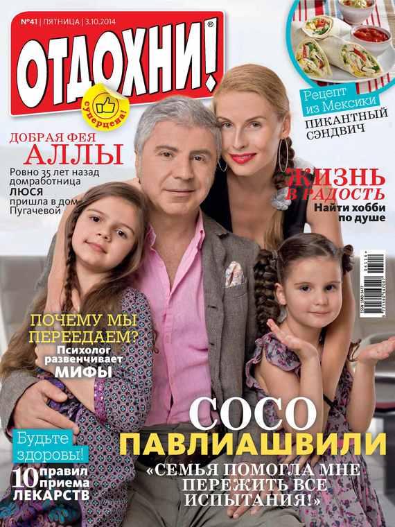 ИД «Бурда» Журнал «Отдохни!» №41/2014 ид бурда журнал отдохни 44 2014