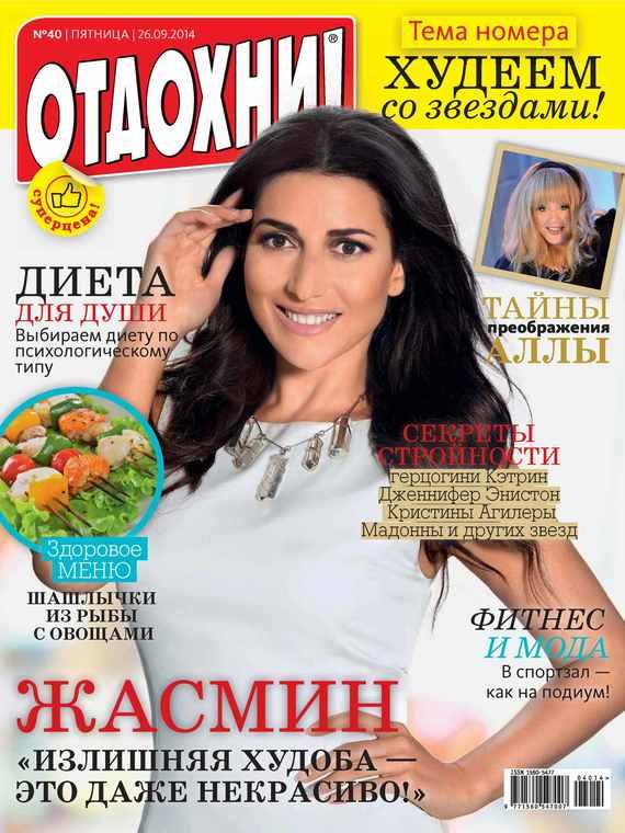 ИД «Бурда» Журнал «Отдохни!» №40/2014 ид бурда журнал отдохни 44 2014