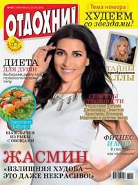 «Бурда», ИД  - Журнал «Отдохни!» №40/2014