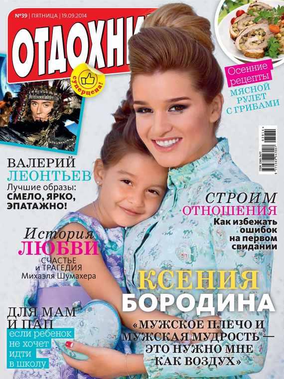 ИД «Бурда» Журнал «Отдохни!» №39/2014 ид бурда журнал отдохни 39 2015