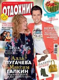- Журнал «Отдохни!» №38/2014