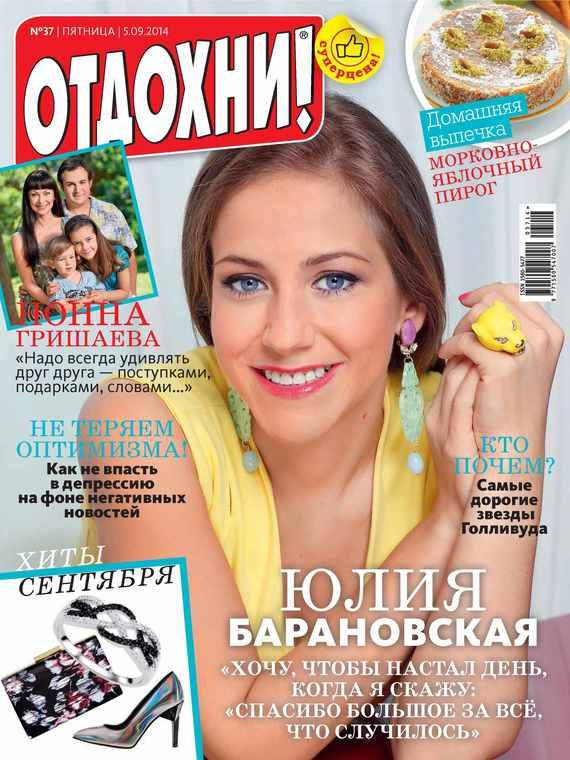 ИД «Бурда» Журнал «Отдохни!» №37/2014 ид бурда журнал отдохни 32 2014
