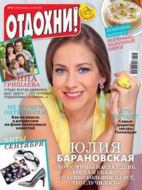 «Бурда», ИД  - Журнал «Отдохни!» №37/2014