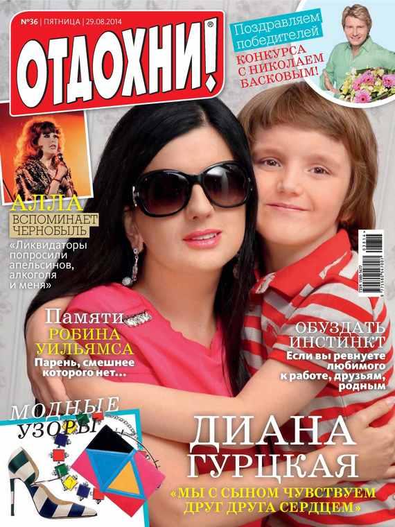 ИД «Бурда» Журнал «Отдохни!» №36/2014 ид бурда журнал отдохни 44 2014