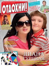 «Бурда», ИД  - Журнал «Отдохни!» №36/2014