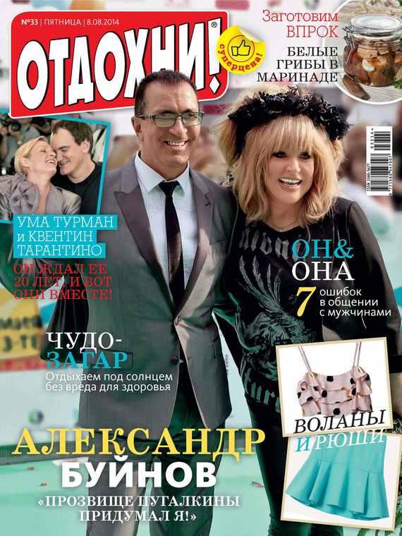 ИД «Бурда» Журнал «Отдохни!» №33/2014 ид бурда журнал лиза 32 2014