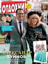 «Бурда», ИД  - Журнал «Отдохни!» №33/2014