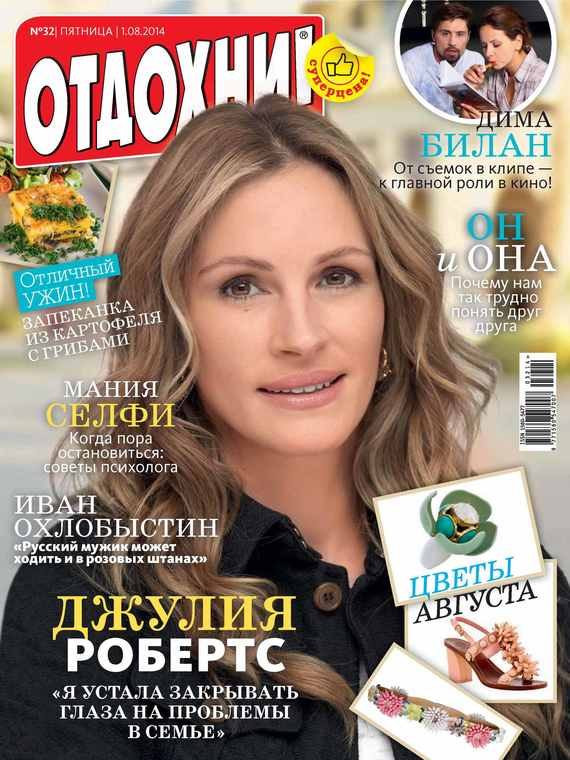 ИД «Бурда» Журнал «Отдохни!» №32/2014 ид бурда журнал отдохни 32 2014