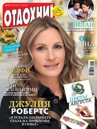 «Бурда», ИД  - Журнал «Отдохни!» №32/2014