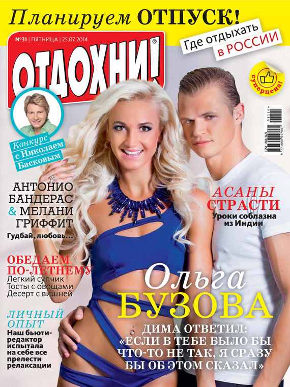 ИД «Бурда» Журнал «Отдохни!» №31/2014 ид бурда журнал отдохни 32 2014