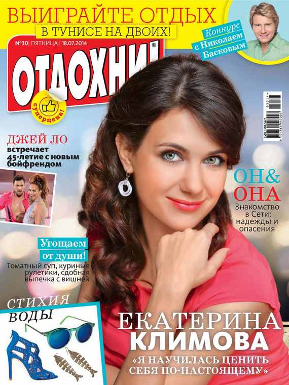ИД «Бурда» Журнал «Отдохни!» №30/2014 ид бурда журнал отдохни 32 2014