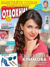 «Бурда», ИД  - Журнал «Отдохни!» №30/2014