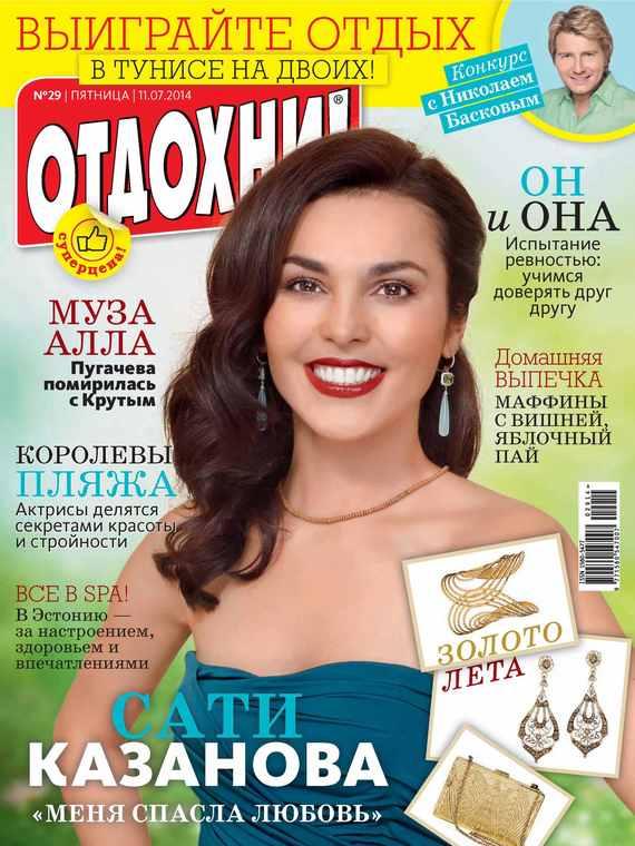 ИД «Бурда» Журнал «Отдохни!» №29/2014 ид бурда журнал отдохни 32 2014