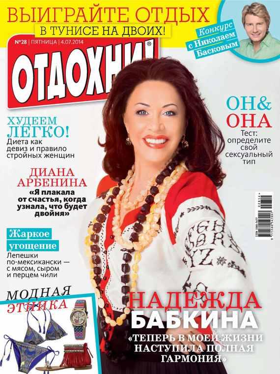 ИД «Бурда» Журнал «Отдохни!» №28/2014 ид бурда журнал отдохни 44 2014