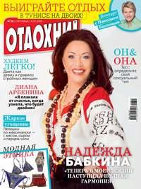 «Бурда», ИД  - Журнал «Отдохни!» №28/2014