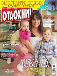 «Бурда», ИД  - Журнал «Отдохни!» №27/2014