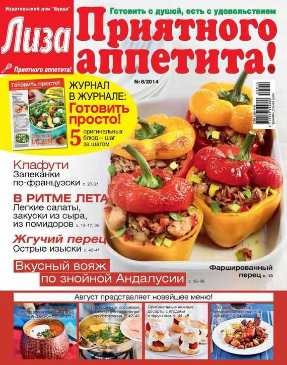 Журнал «Лиза. Приятного аппетита» №08/2014