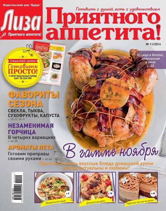 Журнал «Лиза. Приятного аппетита» №11/2014