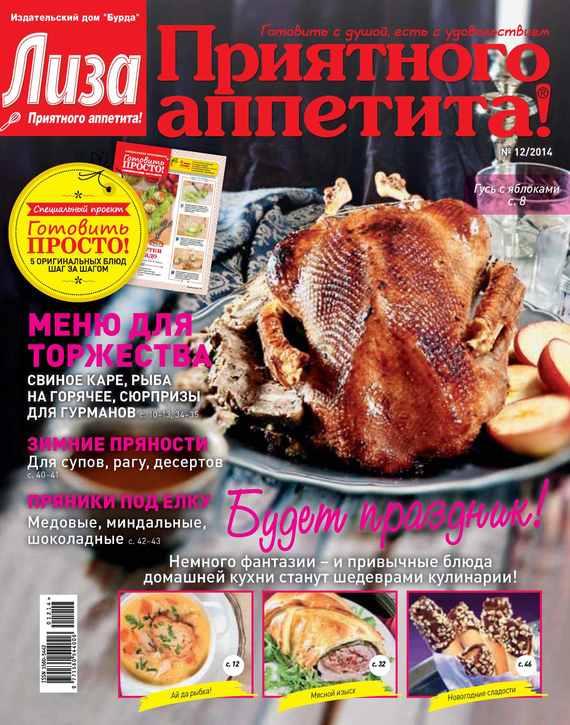 Журнал «Лиза. Приятного аппетита» №12/2014