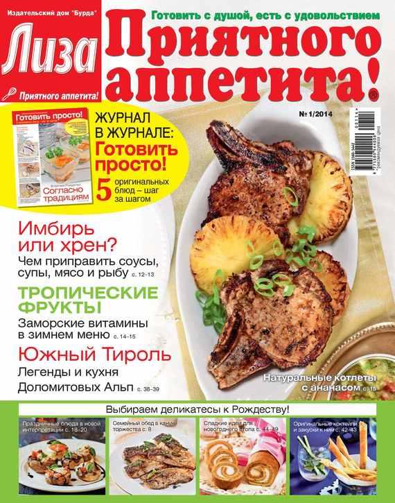 Журнал «Лиза. Приятного аппетита» №01/2014